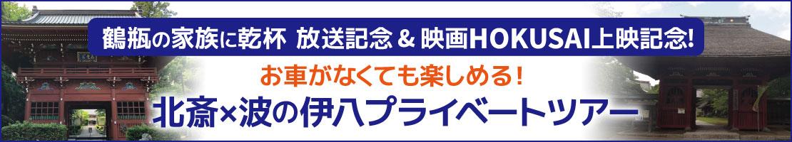 鶴瓶の家族に乾杯 放送記念!北斎×波の伊八プライベートツアー